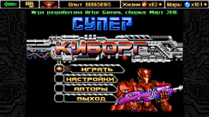 Super Cyborg Android screenshot-1